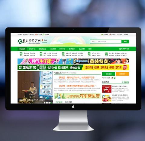 彩云南门户网-云南生活服务信息平台